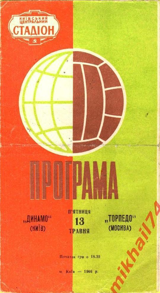 Динамо (Киев) - Торпедо (Москва) 2:0