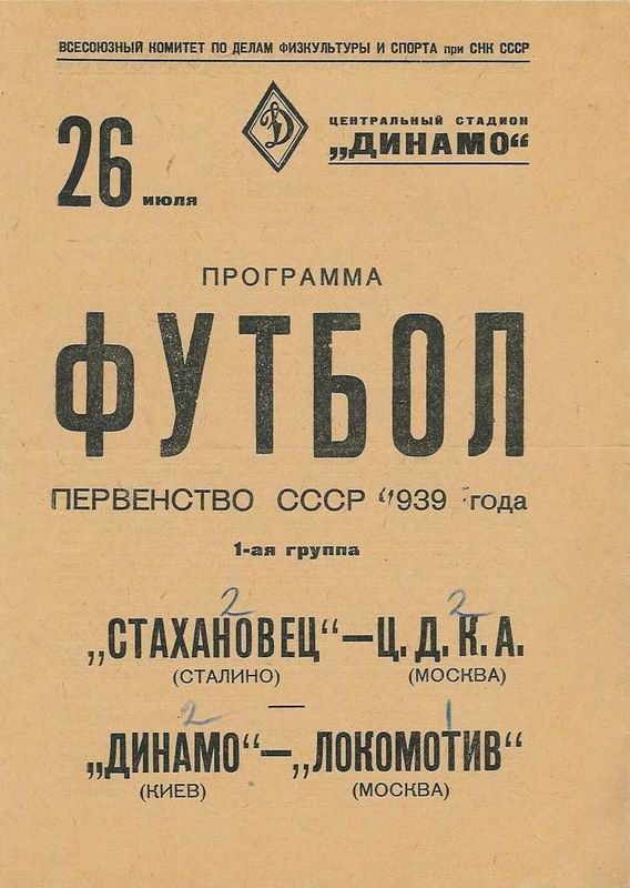 Локомотив (Москва) - Динамо (Киев) 1:2