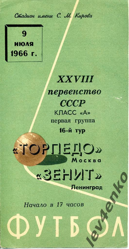Зенит (Ленинград) - Торпедо (Москва) 2:1