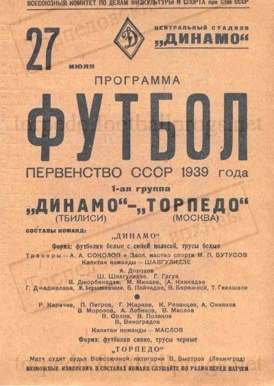 Торпедо (Москва) - Динамо (Тбилиси) 0:1