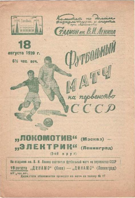 Электрик (Ленинград) - Локомотив (Москва) 0:3