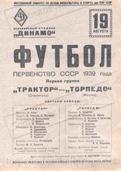 Торпедо (Москва) - Трактор (Сталинград) 4:1