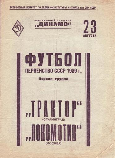Локомотив (Москва) - Трактор (Сталинград) 1:4