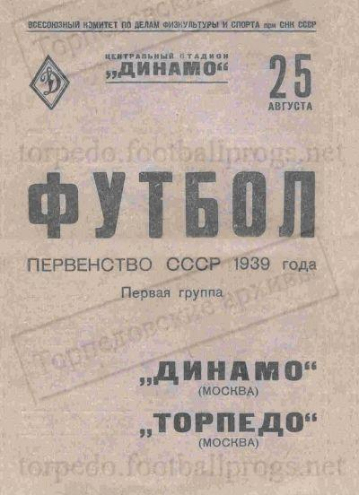 Торпедо (Москва) - Динамо (Москва) 2:2