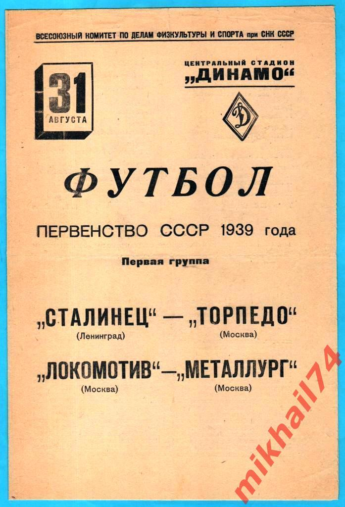 Торпедо (Москва) - Сталинец (Ленинград) 3:1