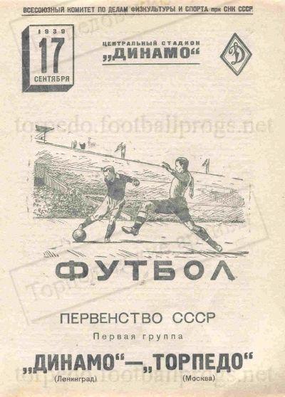 Торпедо (Москва) - Динамо (Ленинград) 4:1