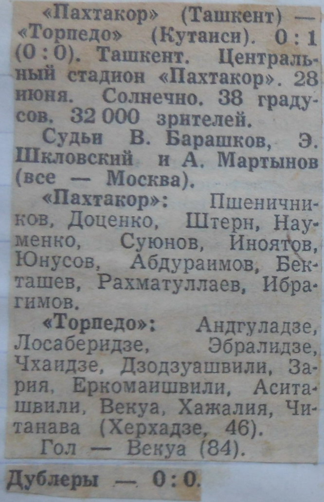 пахтакор динамо киев 5 0