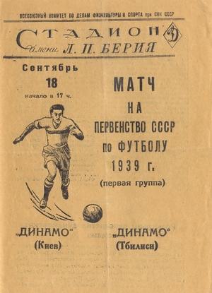 Динамо (Тбилиси) - Динамо (Киев) 2:2
