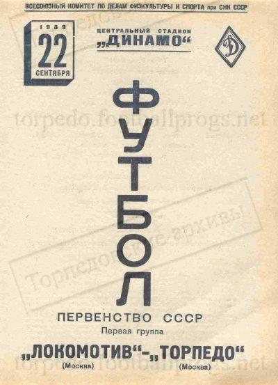 Торпедо (Москва) - Локомотив (Москва) 0:1