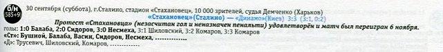 Стахановец (Сталино) - Динамо (Киев) 3:3 ан.