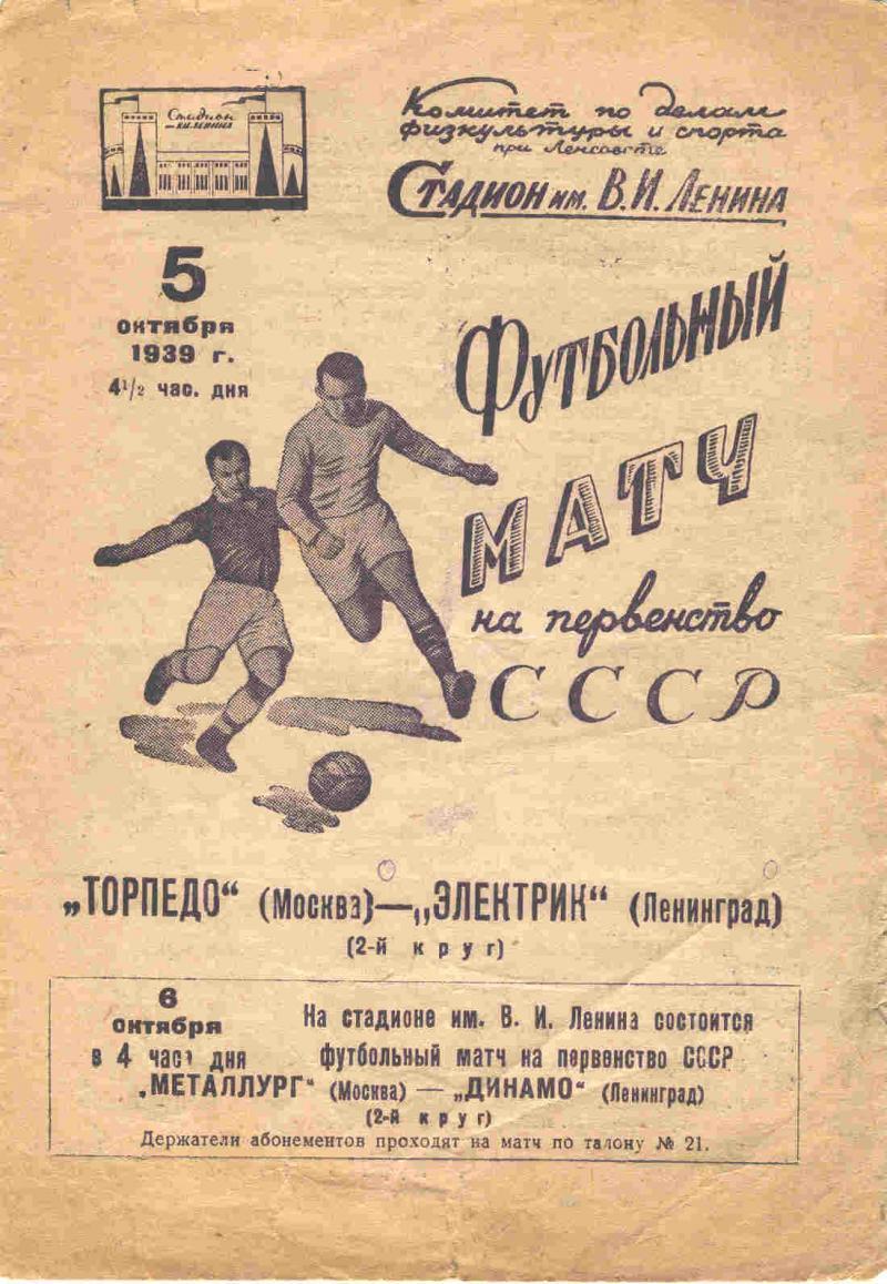 Электрик (Ленинград) - Торпедо (Москва) 0:0. Нажмите, чтобы посмотреть истинный размер рисунка