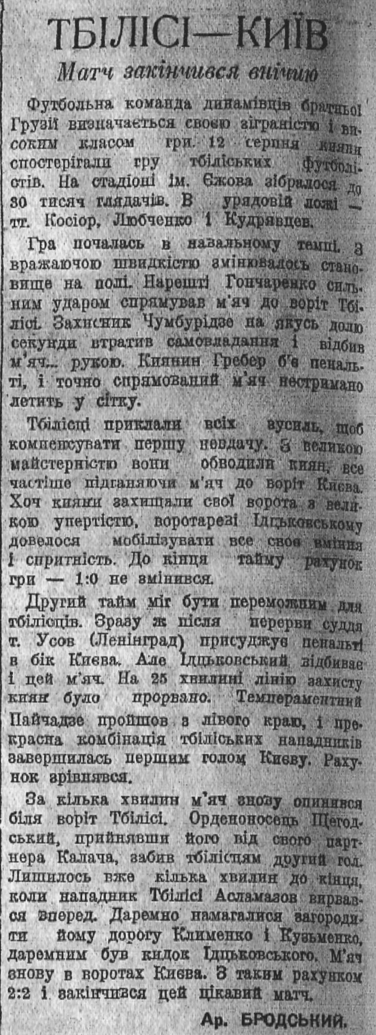 Динамо (Киев) - Динамо (Тбилиси) 2:2