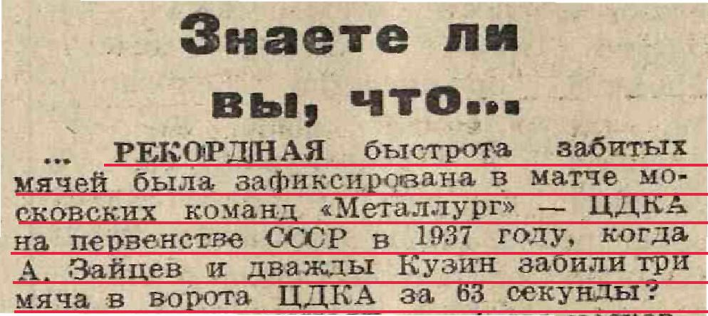 Металлург (Москва) - ЦДКА (Москва) 5:0. Нажмите, чтобы посмотреть истинный размер рисунка
