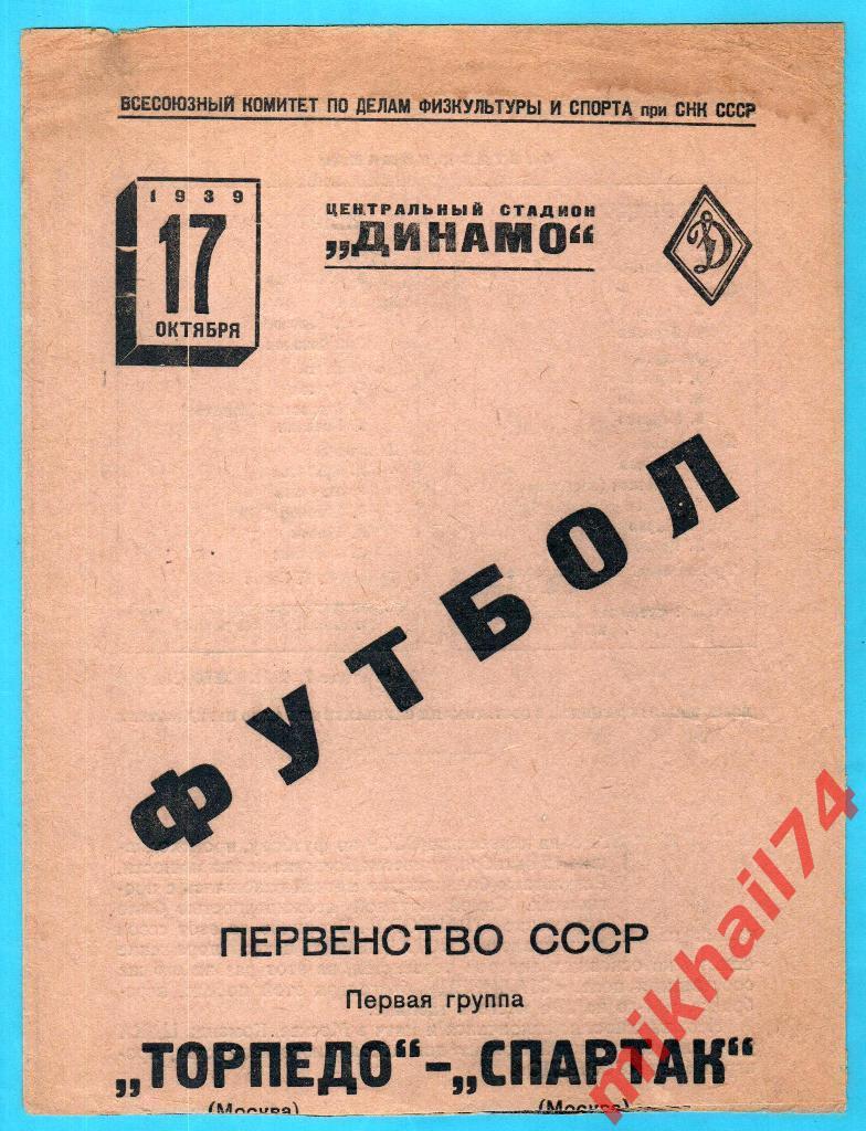 Спартак (Москва) - Торпедо (Москва) 2:2