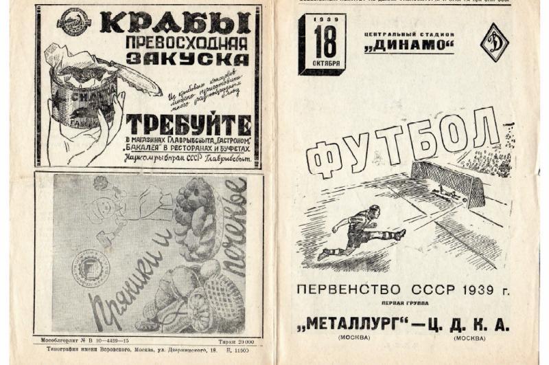 ЦДКА (Москва) - Металлург (Москва) 6:1. Нажмите, чтобы посмотреть истинный размер рисунка