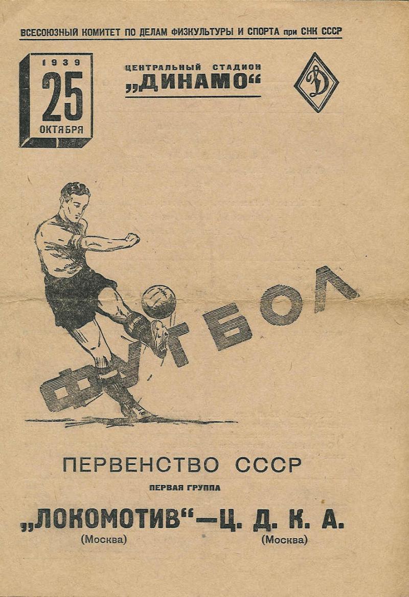 Локомотив (Москва) - ЦДКА (Москва) 1:0. Нажмите, чтобы посмотреть истинный размер рисунка