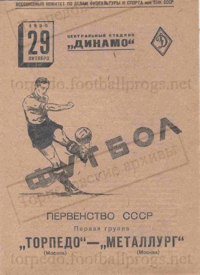 Торпедо (Москва) - Металлург (Москва) 1:1
