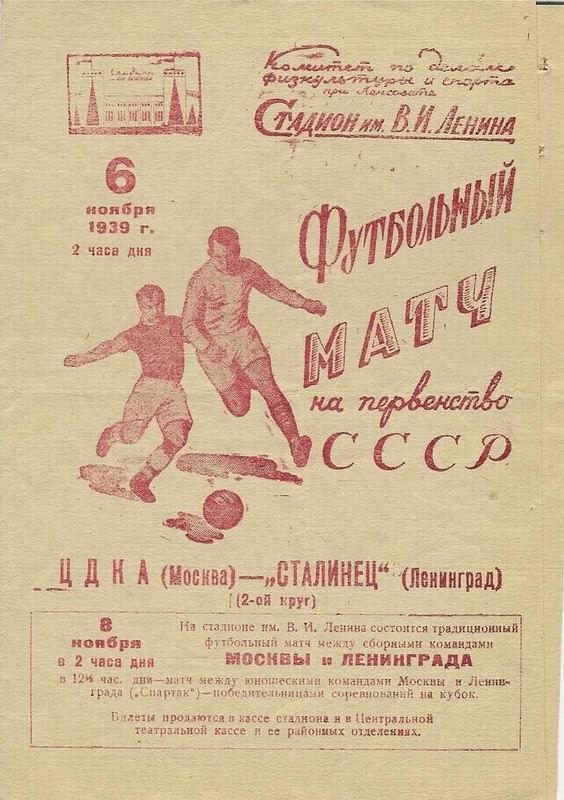Сталинец (Ленинград) - ЦДКА (Москва) 1:5