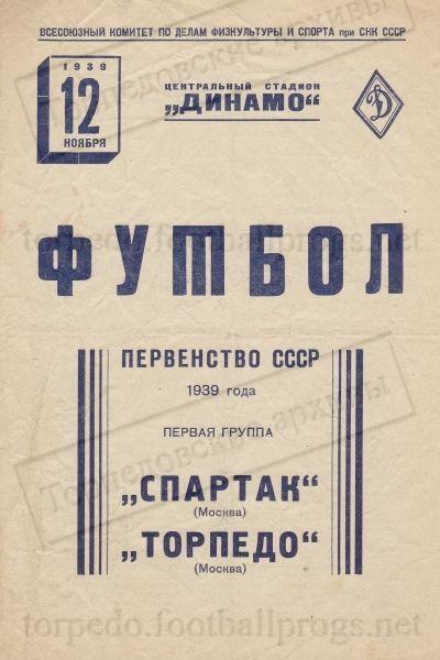 Торпедо (Москва) - Спартак (Москва) 1:3