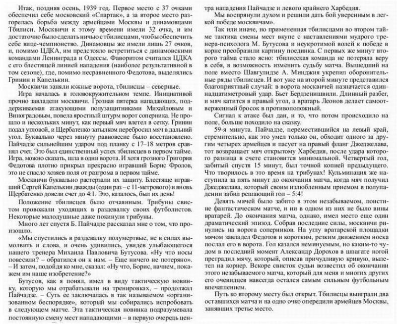 ЦДКА (Москва) - Динамо (Тбилиси) 4:5. Нажмите, чтобы посмотреть истинный размер рисунка