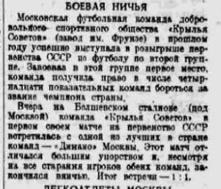 Крылья Советов (Москва) - Динамо (Москва) 1:1