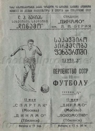 Локомотив (Тбилиси) - Динамо (Москва) 0:3 ан.