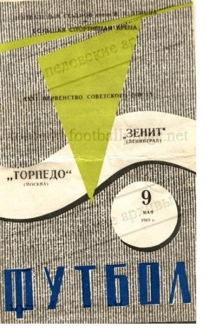 Торпедо (Москва) - Зенит (Ленинград) 2:0
