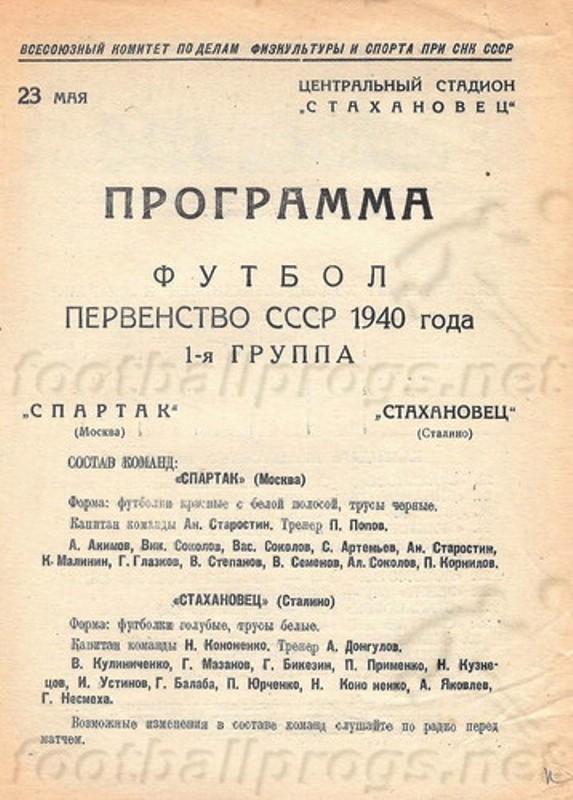 Стахановец (Сталино) - Спартак (Москва) 0:2