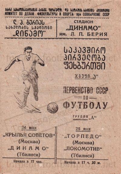 Локомотив (Тбилиси) - Торпедо (Москва) 2:1 ан.