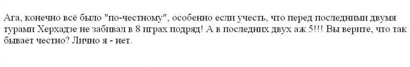 Торпедо (Кутаиси) - СКА (Ростов-на-Дону) 3:3. Нажмите, чтобы посмотреть истинный размер рисунка