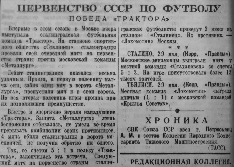 Металлург (Москва) - Трактор (Сталинград) 1:5. Нажмите, чтобы посмотреть истинный размер рисунка