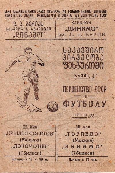 Динамо (Тбилиси) - Торпедо (Москва) 1:2