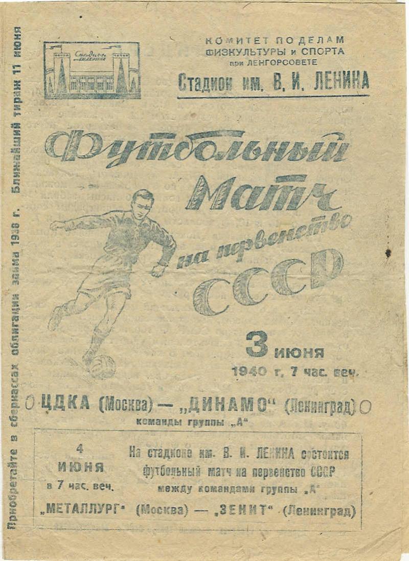 Динамо (Ленинград) - ЦДКА (Москва) 0:0. Нажмите, чтобы посмотреть истинный размер рисунка