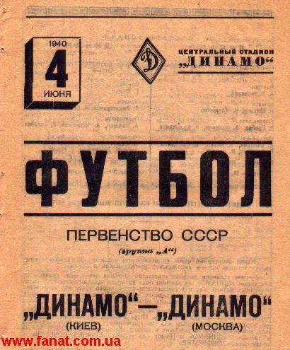 Динамо (Москва) - Динамо (Киев) 8:5