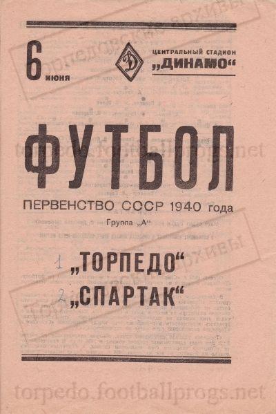 Спартак (Москва) - Торпедо (Москва) 2:1