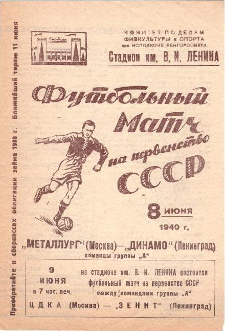 Динамо (Ленинград) - Металлург (Москва) 3:1