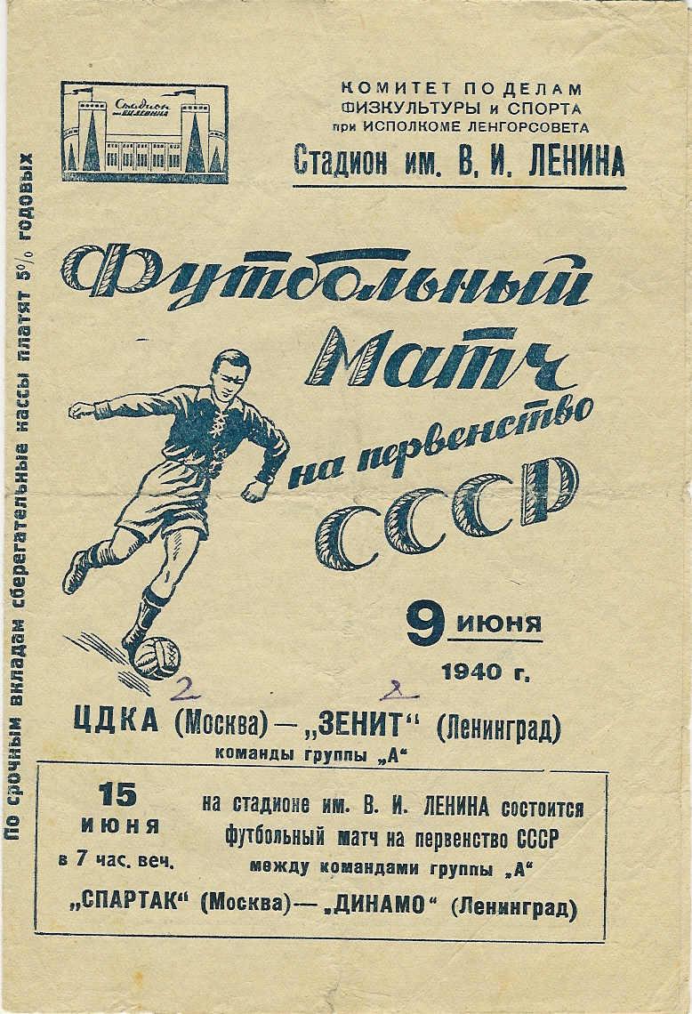 Зенит (Ленинград) - ЦДКА (Москва) 2:2