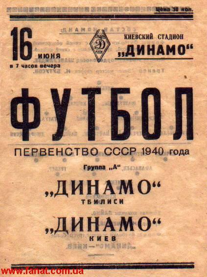 Динамо (Киев) - Динамо (Тбилиси) 0:3