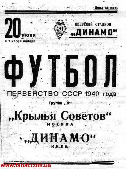 Динамо (Киев) - Крылья Советов (Москва) 0:0