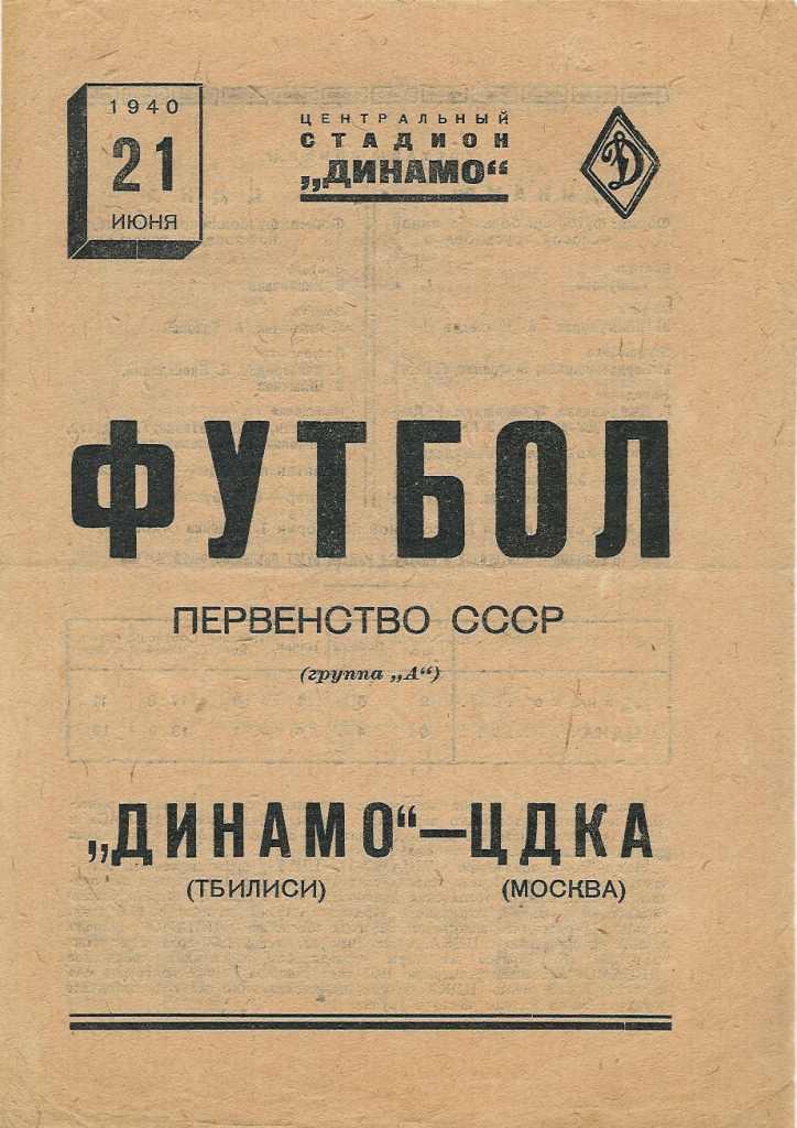ЦДКА (Москва) - Динамо (Тбилиси) 3:3