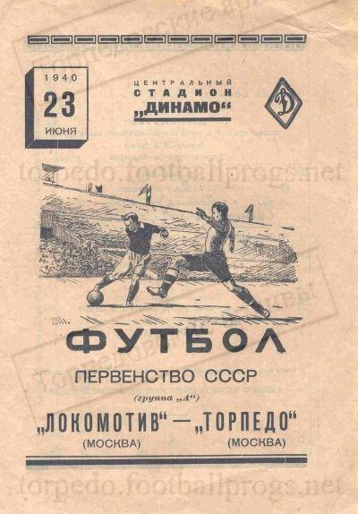 Торпедо (Москва) - Локомотив (Москва) 4:3