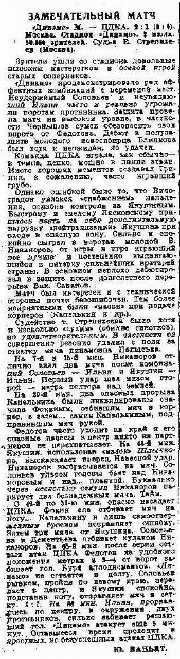 Динамо (Москва) - ЦДКА (Москва) 2:1