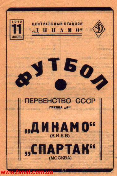 Спартак (Москва) - Динамо (Киев) 5:1