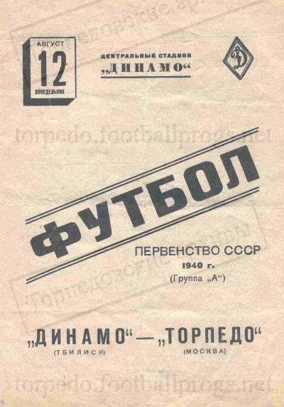 Торпедо (Москва) - Динамо (Тбилиси) 2:3