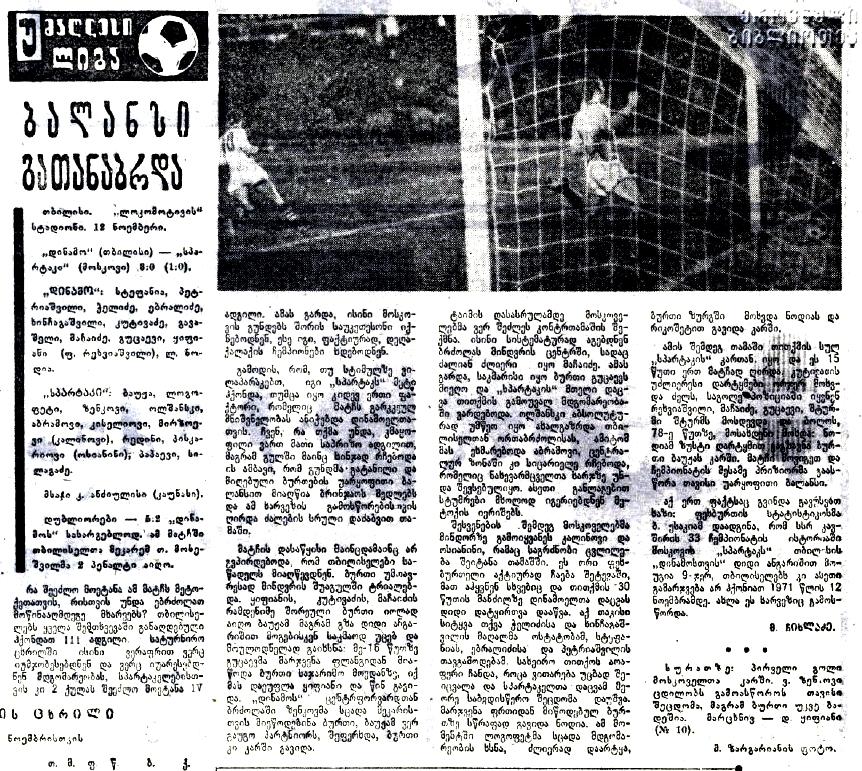 Динамо (Тбилиси) - Спартак (Москва) 3:0. Нажмите, чтобы посмотреть истинный размер рисунка