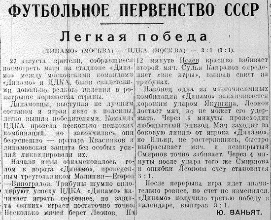 Динамо (Москва) - ЦДКА (Москва) 3:1