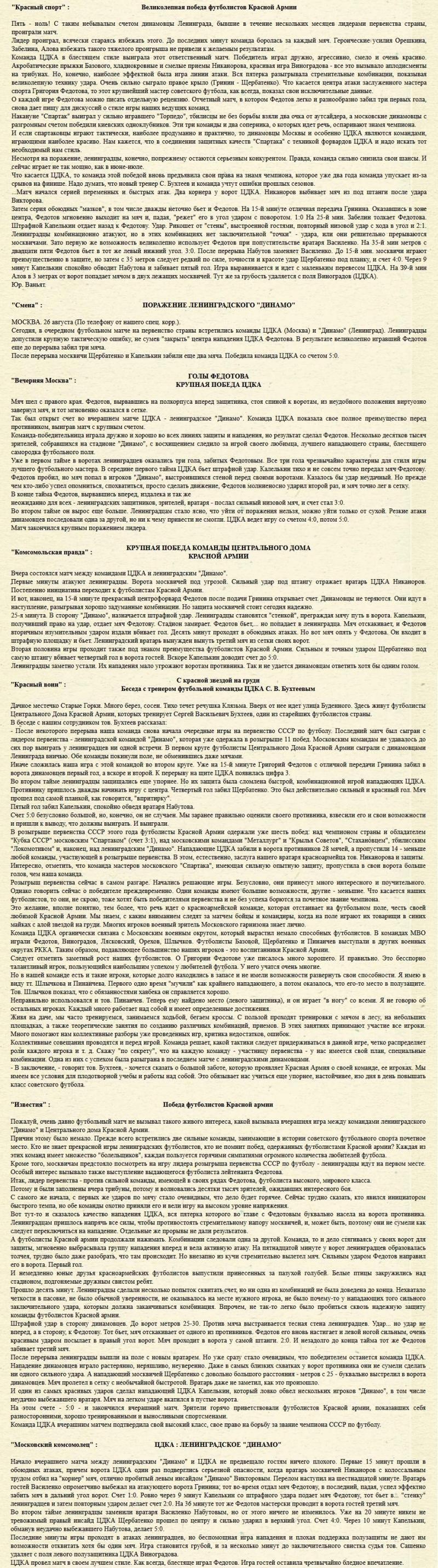ЦДКА (Москва) - Динамо (Ленинград) 5:0. Нажмите, чтобы посмотреть истинный размер рисунка