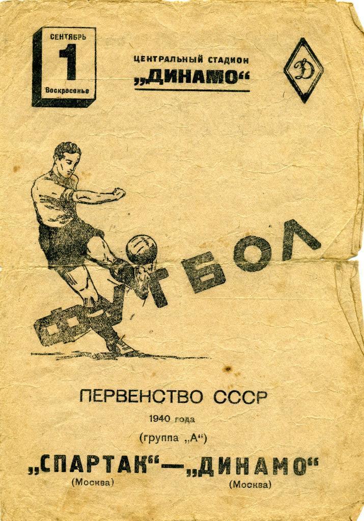 Спартак (Москва) - Динамо (Москва) 1:5