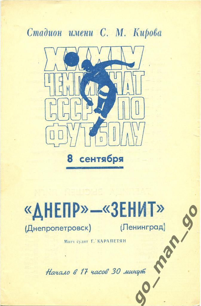 Зенит (Ленинград) - Днепр (Днепропетровск) 2:2