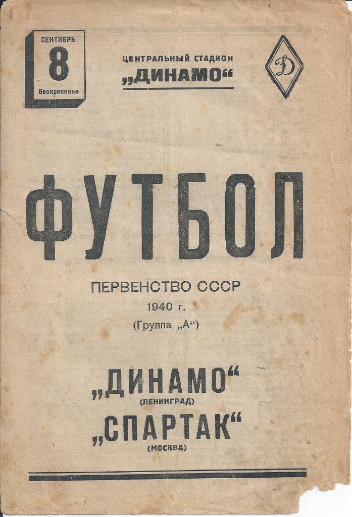 Спартак (Москва) - Динамо (Ленинград) 3:1